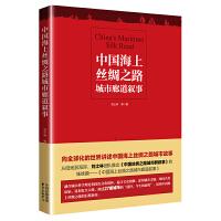 中国海上丝绸之路城市廊道叙事