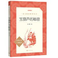 宝葫芦的秘密(《语文》推荐阅读丛书)人民文学出版社