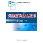 传感器原理及其应用李艳红,李海华北京理工大学出版社9787564034702