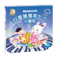 米乐米可生命教育故事书・习惯与性格养成:白雪猪猪和七个小蘑菇