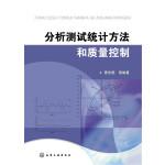 分析测试统计方法和质量控制