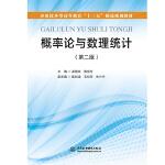 """概率论与数理统计(第二版)(应用技术型高等教育""""十三五""""精品规划教材)"""