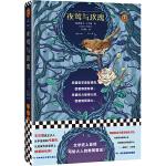 夜莺与玫瑰(文学史上首部写给大人的唯美童话!全新精装彩插130周年纪念版!未作任何删减,完美还原唯美主义巨作!)(读客