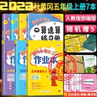 黄冈小状元五年级上册语文人教版7本2019秋语文数学英语达标卷作业本口算速算