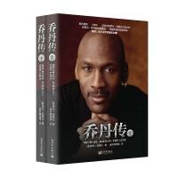 乔丹传 全两册 罗兰 拉赞比著 体育人物传记书籍人物传记 篮球记者采访报道职业生涯 篮球迷珍藏版收藏 他是谜一样的男人乔