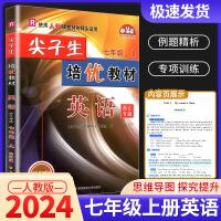 2021新版尖子生培优教材七年级上册英语人教版 初一7年级同步练习册