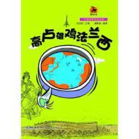 【二手书9成新】高卢雄鸡法兰西(大话世界历史丛书)潘敏超9787533465193福建教育出版社