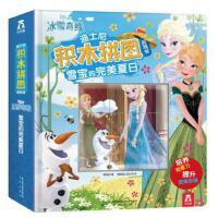 迪士尼积木拼图游戏书-雪宝的完美夏日 迪士尼积木拼图游戏书 0-3-6岁游戏书 培养观察力提升逻辑思维 畅销童书