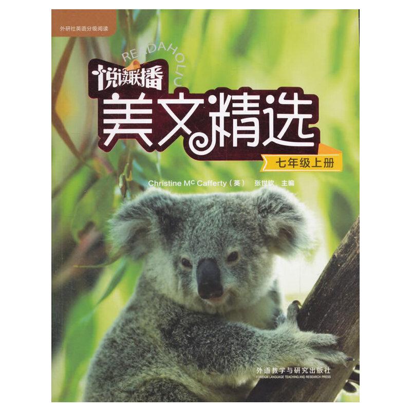 悦读联播美文精选(七年级上)