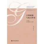 文明碰撞与范式转变:19世纪来华德国人与中国