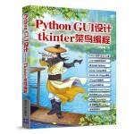 Python GUI设计――tkinter菜鸟编程