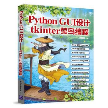GUI设计-tkinter菜鸟编程(pdf+txt+epub+azw3+mobi电子书在线阅读下载)