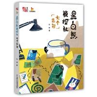 正版全新 《儿童文学》童书馆-大拇指原创:黑白熊侦探社