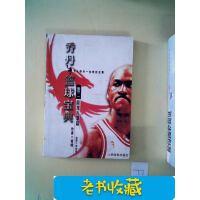 【老书收藏F】乔丹篮球宝典:卷2降龙八掌篇 /肯特 人民体育出版社