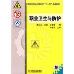 【正版全新直发】职业卫生与防护 陈沅江 9787111259756 机械工业出版社
