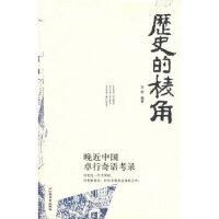 【新书店正版】历史的棱角王政长安出版社发行部9787801756565