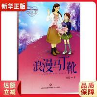 和你在一起:浪漫马丁靴 徐玲 济南出版社 9787548825418 新华正版 全国85%城市次日达