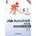 举一反三-AutoCAD中文版建筑制图实战训练 王海英,詹翔著 9787115116741 人民邮电出版社