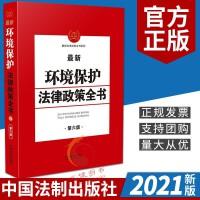 新环境保护法律政策全书(第6版) 中国法制出版社 2021版