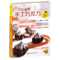 甜蜜浪漫手工巧克力(轻松制出口味、造型各异的浪漫巧克力,在自己的天地里得心应手地施展浓黑醇亮的香甜魔法。将爱与香浓完美