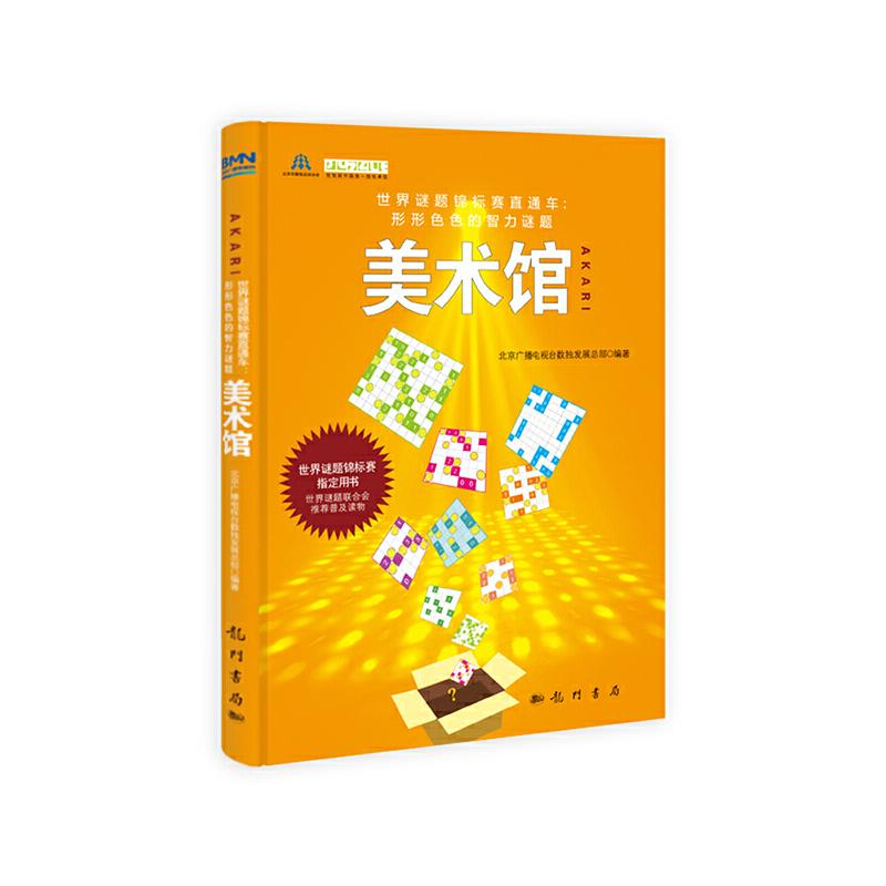 美术馆:世界谜题锦标赛指定用书、世界智力谜题联合会推荐普及读物