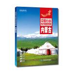 中国分省系列地图册:内蒙古(2018年版)