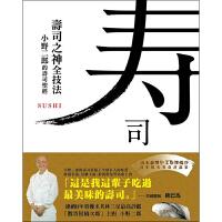�鬯局�神全技法:小野二郎的�鬯韭}� 日本寿司制作教程 食谱菜谱 ��浩斯 LaVie