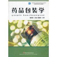 高等学校专业 药品包装学,孙智慧,中国轻工业出版社,9787501952625