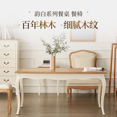 【网易严选 家具清仓】韵白系列餐桌 餐椅 简约欧式餐桌 餐椅