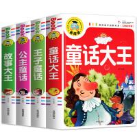 【加厚共984页】全套4册王子童话大王注音儿童睡前故事故事书0-3-6岁儿童读物6-7-8-10-12周岁童话带拼音小学