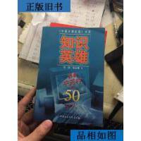 【二手旧书9成新】知识英雄:影响中关村的50个人 正版现货!内干