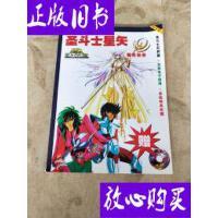 [二手旧书9成新]圣斗士星矢黄金版原画珍藏 /不详 不详