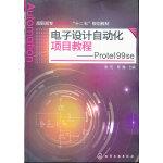 电子设计自动化项目教程--Protel 99 se(张宏)