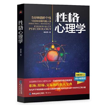 性格心理学(pdf+txt+epub+azw3+mobi电子书在线阅读下载)