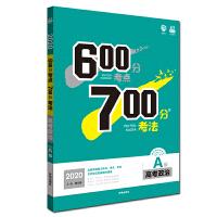 理想树2020新版600分考点 700分考法 A版 高考政治 高三文科一轮复习用书 配考点精练册
