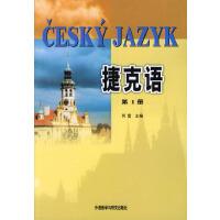 捷克语 第一册
