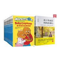 贝贝熊系列丛书 I Can Read双语流利阅读 全12本儿童中英文绘本+孩子的成长妈妈的修行 好妈妈胜过好老师 正版