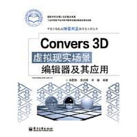 【正版全新直发】Converse 3D虚拟现实场景编辑器及其应用 徐国凯 等 9787121234163 电子工业出版