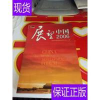 [二手旧书9成新]展望中国2006 @84 /北京大学中国经济研究中心?