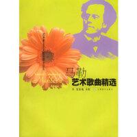 【新书店正版】马勒艺术歌曲精选(奥马勒 作曲,徐宜 选辑9787806674260上海音乐出版社