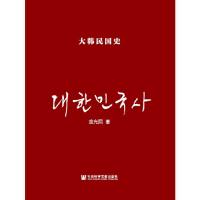 大韩民国史金光熙社会科学文献出版社9787509762059