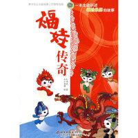 【新书店正版】福娃传奇刘瑞武北京少年儿童出版社9787530120972