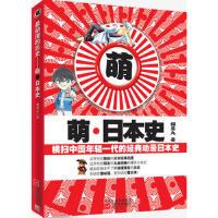 【包邮】 萌 日本史--横扫中国年轻一代的经典动漫日本史 樱雪丸 9787539942711 江苏文艺出版社