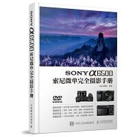 正版全新 SONY a6500索尼微单完全摄影手册