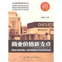 商业价值新支点-让奥特莱斯赢在中国罗欣 中国纺织出版社9787506470094