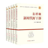 新时代党建丛书(套装共5册)( 批量团购电话:010-57993149/57993483 )