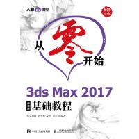 从零开始 3ds Max 2017中文版基础教程