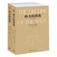 西方的没落全译本(上下册)