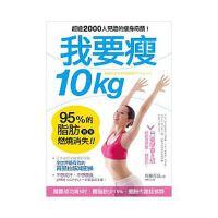 【现货】 我要瘦10kg:日本�p肥名�t教你最有效的「背部拉筋�p肥操」,95%的脂肪完全燃��消失!