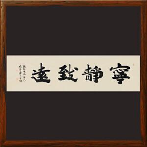 《宁静致远》杨法孝 山东书协理事 中书协会员【R2201】